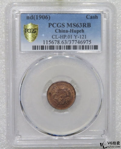 Lot99-18: PCGS-MS63RB-湖北光绪一文
